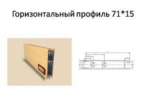 Профиль вертикальный ширина 71мм Чита