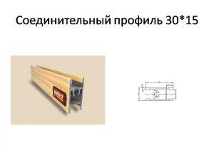 Профиль вертикальный ширина 30мм Чита