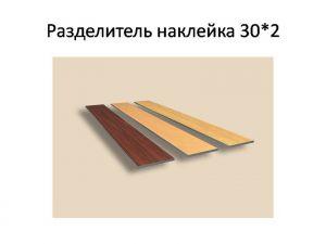 Разделитель наклейка, ширина 10, 15, 30, 50 мм Чита