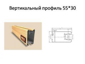 """Профиль """"HOLZ"""" вертикальный шириной 55 мм Чита"""