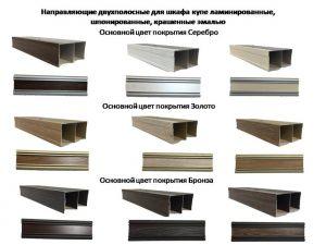 Направляющие двухполосные для шкафа купе ламинированные, шпонированные, крашенные эмалью Чита