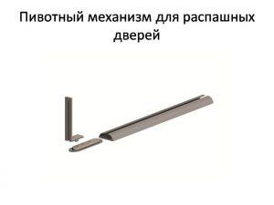Пивотный механизм для распашной двери с направляющей для прямых дверей Чита